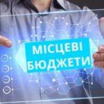 Громады Луганщины получили почти 178 млн единого налога