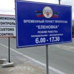 КПП «ДНР» «Еленовка» завтра откроют: боевики назвали правила пересечения