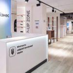 В Харькове открыли первый в Украине центр поддержки предпринимателей «Дія. Бізнес»