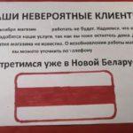 В Минске массово запрещают работу заведениям, которые поддержали забастовку: везде нашли «грубые нарушения санитарных норм»