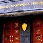 У Януковича есть еще один заочный арест и постановление о задержании — Офис генпрокурора