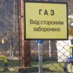 В Украине завели дела из-за завышенных тарифов на газ для населения