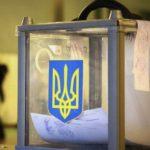 В двух областях Украины проходят довыборы в Верховную Раду