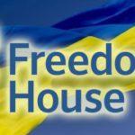 Freedom House отнес Украину к «частично свободным» странам