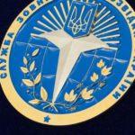 Брата главы ОАСК уволили из Службы внешней разведки