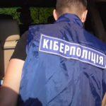 Киберполиция заявила о разоблачении фиктивной криптобиржи, обманувшей клиентов на 250 млн грн