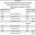 Автобусы из ОРДО на пропускной пункт  «Успенка» возобновляют движение (расписание)