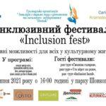 В Славянске впервые состоится инклюзивный фестиваль